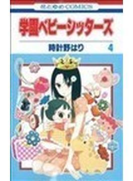 学園ベビーシッターズ 4 (花とゆめCOMICS)(花とゆめコミックス)
