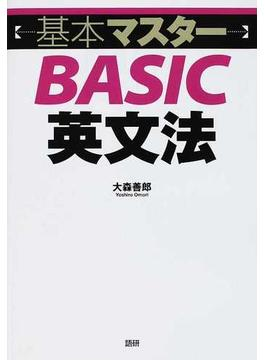 基本マスターBASIC英文法