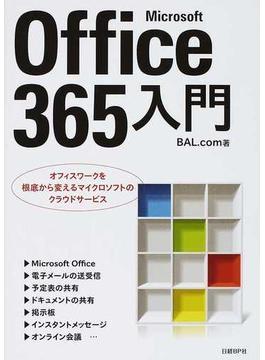 Microsoft Office 365入門 オフィスワークを根底から変えるマイクロソフトのクラウドサービス