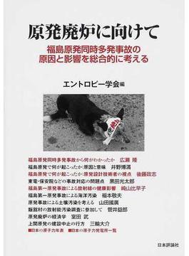 原発廃炉に向けて 福島原発同時多発事故の原因と影響を総合的に考える
