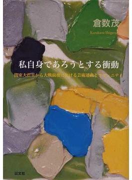 私自身であろうとする衝動 関東大震災から大戦前夜における芸術運動とコミュニティ