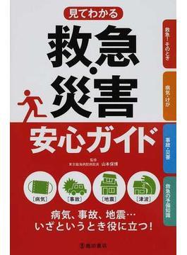 見てわかる救急・災害安心ガイド 病気、事故、地震…いざというとき役に立つ!