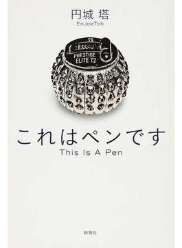 これはペンです