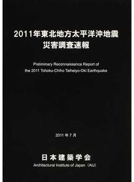 2011年東北地方太平洋沖地震災害調査速報