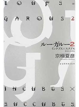 ルー=ガルー 2 インクブス×スクブス