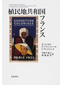 植民地共和国フランス