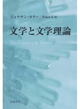 文学と文学理論