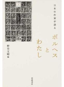 日本の作家が語るボルヘスとわたし
