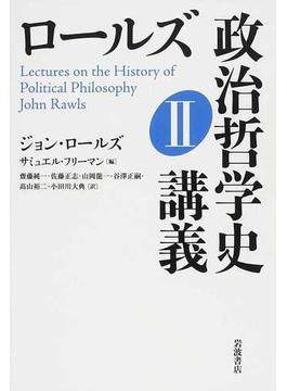 ロールズ政治哲学史講義 2