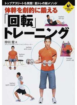 体幹を劇的に鍛える「回転」トレーニング トップアスリートも実践!筋トレの新メソッド(LEVEL UP BOOK)