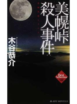 美幌峠殺人事件 長編旅情ミステリー(ジョイ・ノベルス)