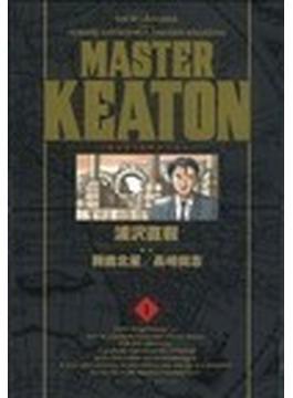 MASTERキートン 1 (BIG COMICS SPECIAL)(ビッグコミックス)
