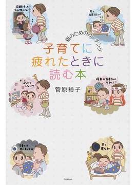 子育てに疲れたときに読む本 親のためのコーチング