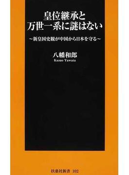 皇位継承と万世一系に謎はない 新皇国史観が中国から日本を守る(扶桑社新書)