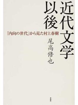 近代文学以後 「内向の世代」から見た村上春樹