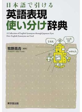日本語で引ける英語表現使い分け辞典
