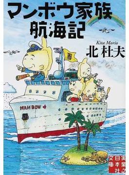 マンボウ家族航海記(実業之日本社文庫)