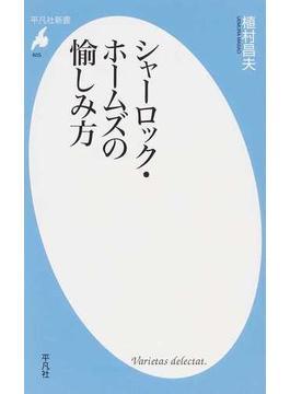 シャーロック・ホームズの愉しみ方(平凡社新書)