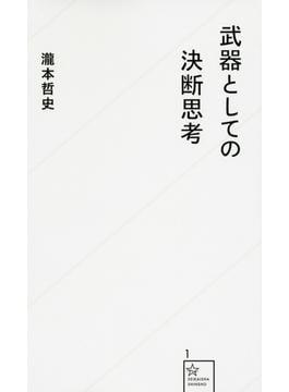 武器としての決断思考(星海社新書)