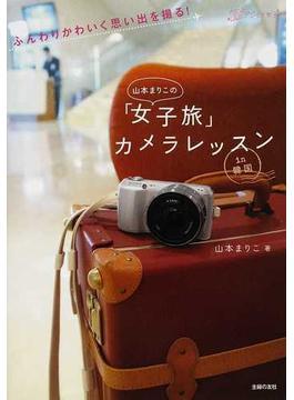 山本まりこの「女子旅」カメラレッスンin韓国 ふんわりかわいく思い出を撮る!