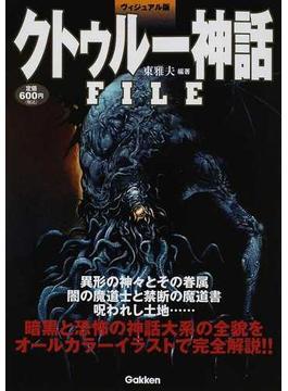 クトゥルー神話FILE ヴィジュアル版