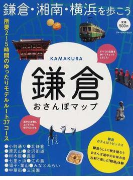 鎌倉おさんぽマップ 2011