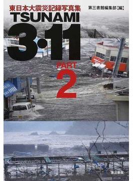 TSUNAMI 3・11 PART2 東日本大震災記録写真集