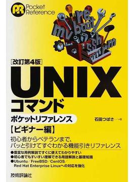 UNIXコマンドポケットリファレンス 改訂第4版 ビギナー編