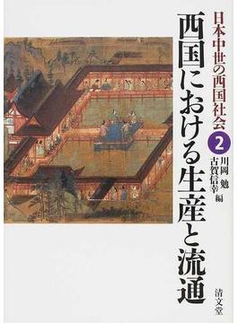 日本中世の西国社会 2 西国における生産と流通