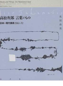 高松次郎言葉ともの 日本の現代美術1961−72