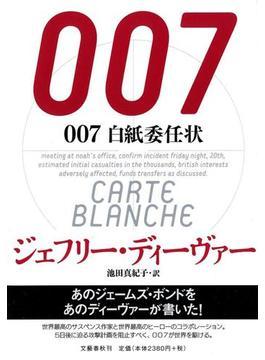 007白紙委任状