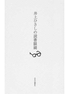 井上ひさしの読書眼鏡