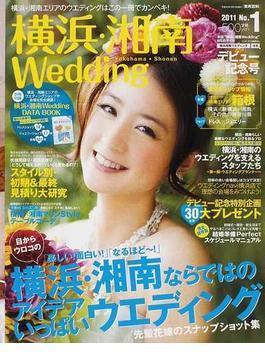 横浜・湘南Wedding No.1(2011) 横浜・湘南ならではのアイデアいっぱいウエディング