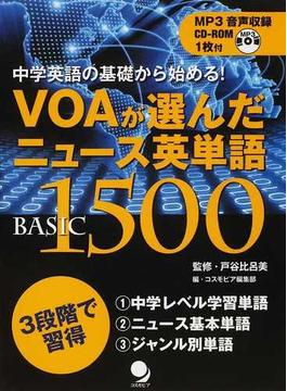VOAが選んだニュース英単語BASIC 1500 中学英語の基礎から始める!