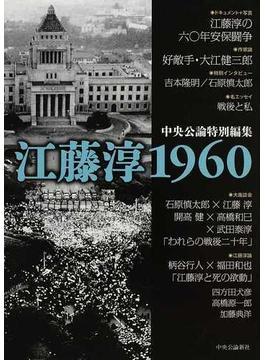 江藤淳1960