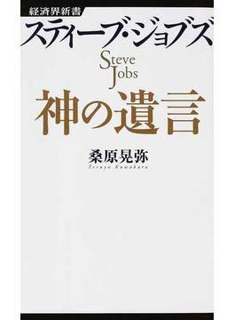 スティーブ・ジョブズ神の遺言(経済界新書)
