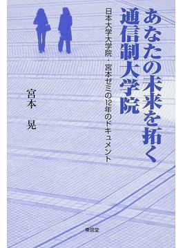 あなたの未来を拓く通信制大学院 日本大学大学院・宮本ゼミの12年のドキュメント