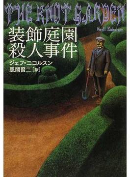 装飾庭園殺人事件(扶桑社ミステリー)