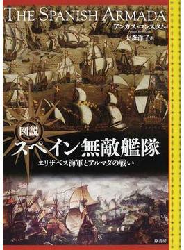 図説スペイン無敵艦隊 エリザベス海軍とアルマダの戦い