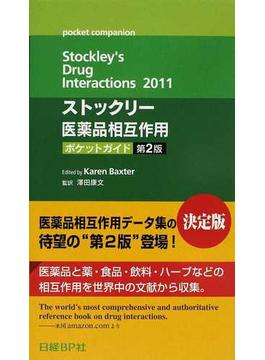 ストックリー医薬品相互作用ポケットガイド 第2版