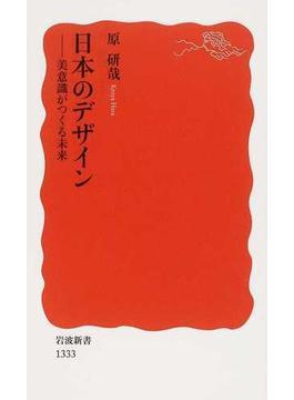 日本のデザイン 美意識がつくる未来(岩波新書 新赤版)