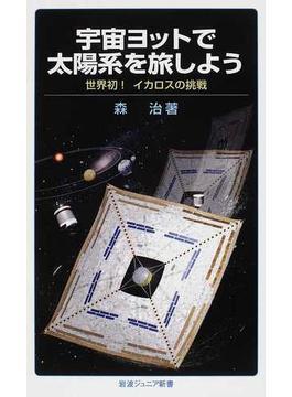 宇宙ヨットで太陽系を旅しよう 世界初!イカロスの挑戦(岩波ジュニア新書)