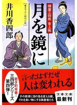 月を鏡に 書き下ろし時代小説(文春文庫)