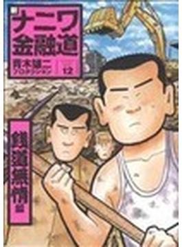 新ナニワ金融道 12 (SPA! comics)