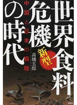 世界食料危機の時代 新型 中国と日本の戦略