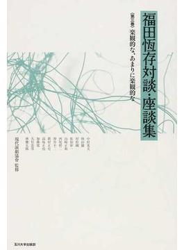 福田恆存対談・座談集 第3巻 楽観的な、あまりに楽観的な