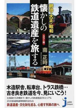 明治・大正・昭和懐かしの鉄道遺産を旅する カラー版(じっぴコンパクト新書)