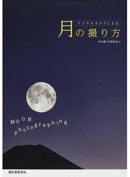デジタルカメラによる月の撮り方