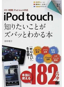iPod touch知りたいことがズバッとわかる本 本当に使える182のワザ