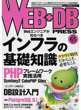 WEB+DB PRESS Vol.65 特集インフラ Symfony2/CakePHP/Silex DB設計 PostgreSQL 9.1
